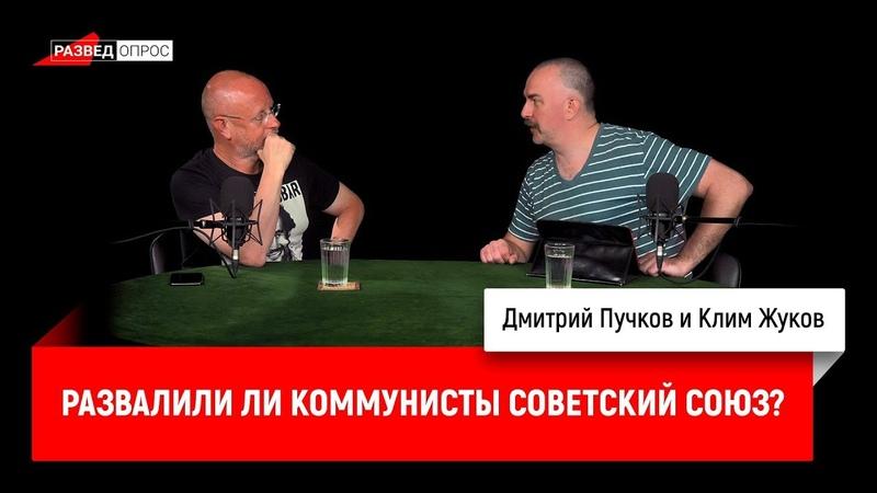 Клим Жуков - развалили ли коммунисты Советский Союз?