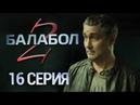 Балабол-2. 16 серия