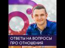Как найти психолога как помириться с парнем и кто лидер в семье Прямой эфир Психолог Вадим Куркин