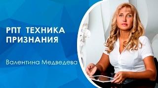 РПТ техника признания. Технология РПТ в отношениях мужчины и женщины. Валентина Медведева
