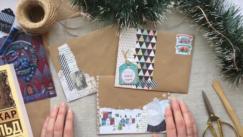 Оформление крафт конвертов - Бумажные письма