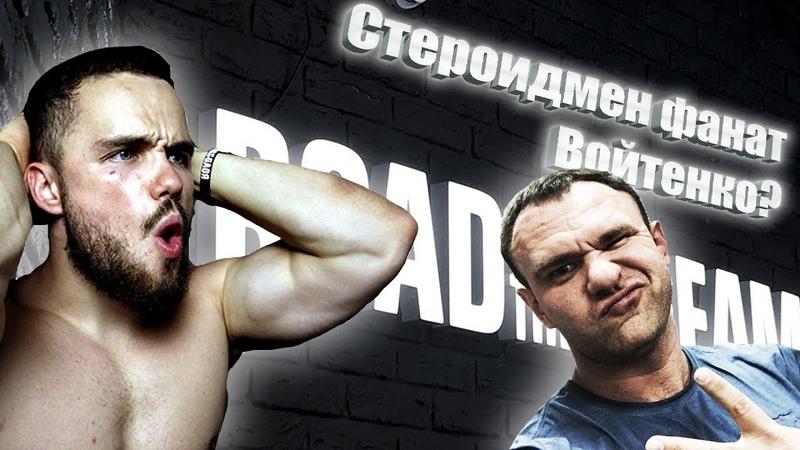Стероидмен тайный фанат Игоря Войтенко