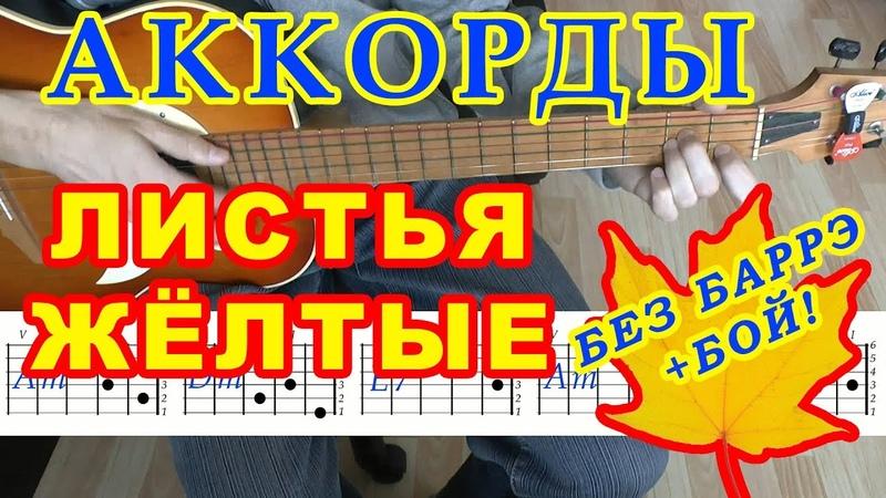 Листья желтые Аккорды ♫ Разбор песни ♪ на гитаре 🎸 Бой Текст