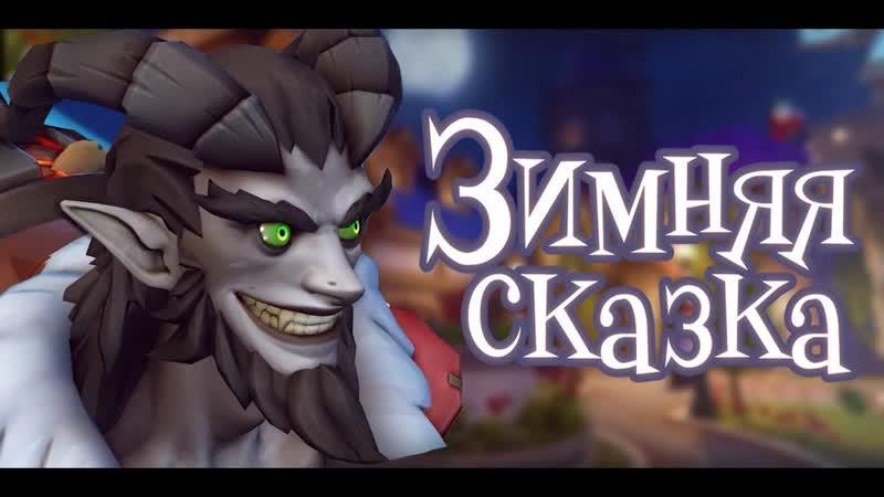 Овервотч : Зимняя сказка 2018 !