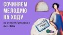ФРИСТАЙЛ - J Dilla, Bill Evans, Н. Гумилев vs Света Жаворонкова