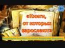 Книг, от которых взрослеют - обзор книг В. Крапивин