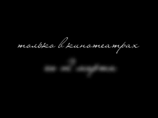 Любовь прет-а-порте трейлер 12+