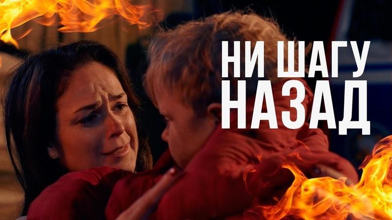 Никита Костюкевич - Ни шагу назад