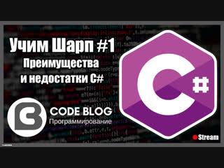 Преимущества и недостатки C# - Учим Шарп #1 / Стрим