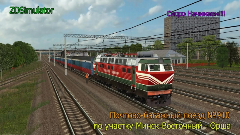 ZDSimulator Почтово-багажный №910 по участку Минск-Восточный - Орша