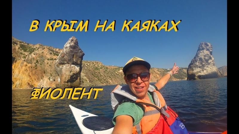 Каякинг в Крыму. Поход на фиолент на каяках. Black sea kayak. Обзор маршрута по воде.