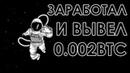 Urano Заработал и вывел 200 000 сатошей