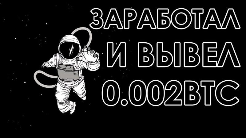Urano - Заработал и вывел 200 000 сатошей!