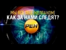 Тайны мира с Анной Чапман Full HD - За нами следят 24/05/2018