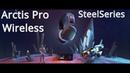 Обзор SteelSeries Arctis Pro Wireless Лучшие игровые наушники для PS4 и ПК 2018. Почти