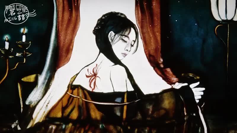 Song Bingyang 宋秉洋 - Suzaku Street 朱雀街 (Moonshine and Valentine OST)