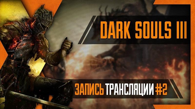 Интерактив PHombie против Dark Souls 3 Запись 2