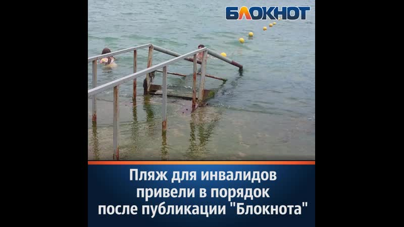 Пляж для инвалидов в Новороссийске привели в порядок после публикации на Блокноте
