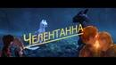 Иккинг и Беззубик►•Челентана• перед просмотром Чит,опис