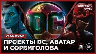 Подкст AMP | #005 — О проектах DC, Аватаре и третьем сезоне Сорвиголовы