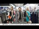 ТВ программа Модная Реформа | Магазин lady gentelman CITY