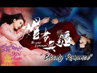 Bloody romance 5