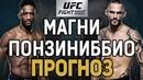 Нил Магни - Сантьяго Понзиниббио / Прогноз к UFC Fight Night 140