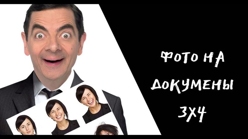 Ps - Срочное ФОТО НА ДОКУМЕНТЫ 3x4 в Corel PHOTO-PAINT