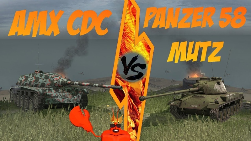 WOT Blitz - Есть ли смысл в Panzer 58 Mutz vs AMX CDC.