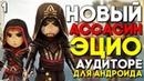 НОВЫЙ АССАСИНС КРИД ПРО ЭЦИО НА Телефоне ► Assassins Creed Rebellion Прохождение ► Часть 1