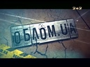 Облом UA Сезон - 2 Выпуск - 18
