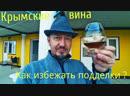 Беседа с крымским виноделом. В рамках Левин/Труено базы на Чёрном море