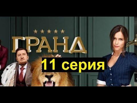 Гранд Лион 11 серия (Отель Элеон) - Комедия (2018)