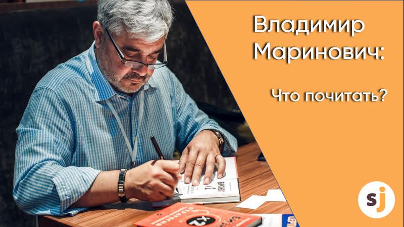 Владимир Маринович что читать начинающему предпринимателю