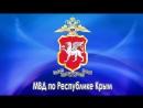 Керчане поблагодарили полицейских за профессионализм и оперативность