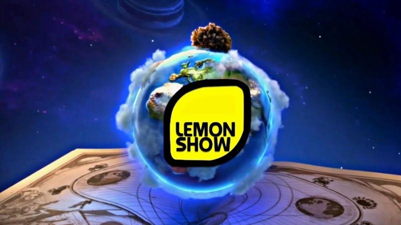 ТРЕЙЛЕР Lemon Show