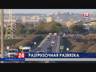 Транспортная развязка трассы Таврида под Симферополем будет запущена до конца