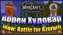 Корен Худовар - Хмельной фестиваль WoW: Битва за Азерот