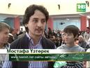Күтаһьяда татарлар