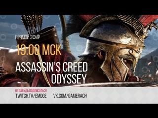 Надо подкачаться | Assassins Creed Odyssey