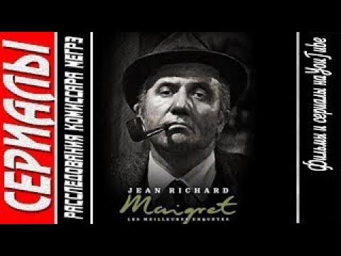 Расследования комиссара Мегрэ 1967 1981 YouTube