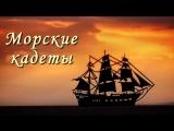Морские кадеты 2018г. Atry