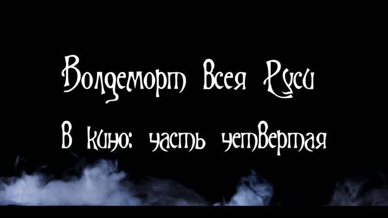 Волдеморт всея Руси в кино. Часть четвертая: Там, на неведомых дорожках… (1982).