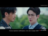 Zhu Yi Long & Bai Yu  - Time Flight  (OST)  RUS SUB