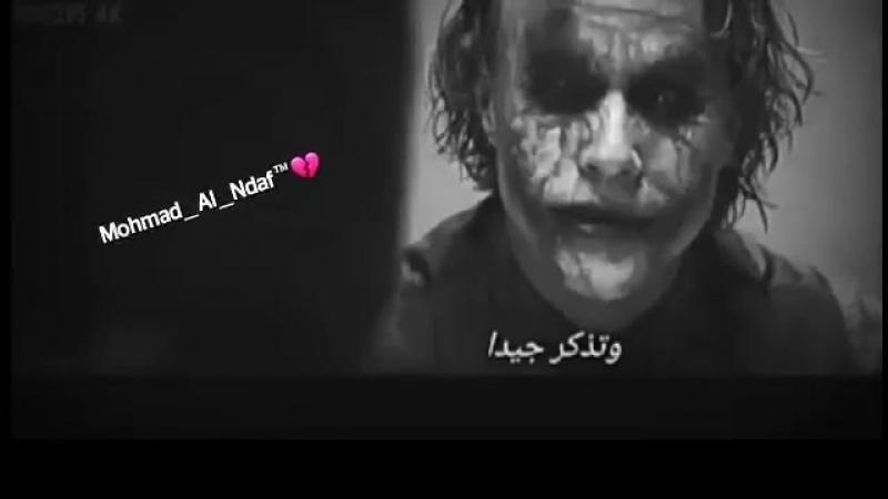 مقطع الجوكر مترجمة لاي لاي لحن الموت mp4