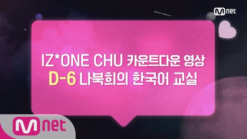IZ*ONE CHU [카운트다운/나코] ♡D-6♡ '나북희의 한국어 교실' 181025 EP.0
