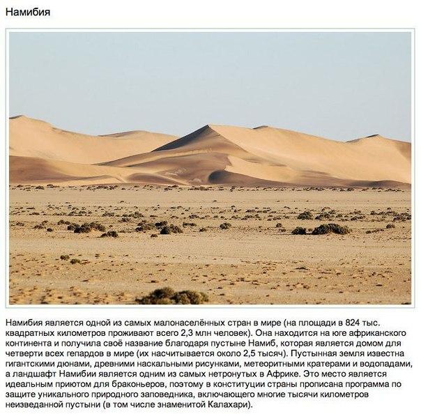 10 наименее изученных мест на Земле.
