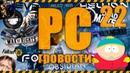 22-PC-гровости - новости компьютерных игр - X4: Foundations тольятти/тлт/ноутбук/Пк/Pc/девушка/красивая/tlt/блондинка