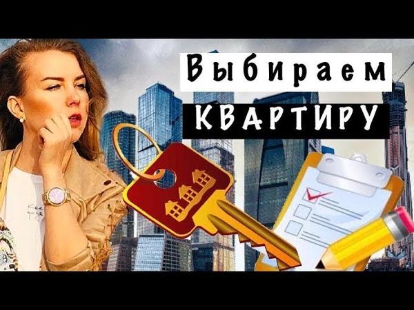 ВЫБИРАЕМ КВАРТИРУ В МОСКВЕ 10 критериев аренды Переезд в Москву