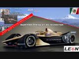 Formula-E: Mexico City E-Prix, Гонка, 17.02.2019 [545TV, A21 Network]